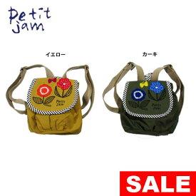【セール40%OFF】【メール便NG】Petit jam(プチジャム)お花とちょうちょのリュック【女の子】【S-M】【p266028】
