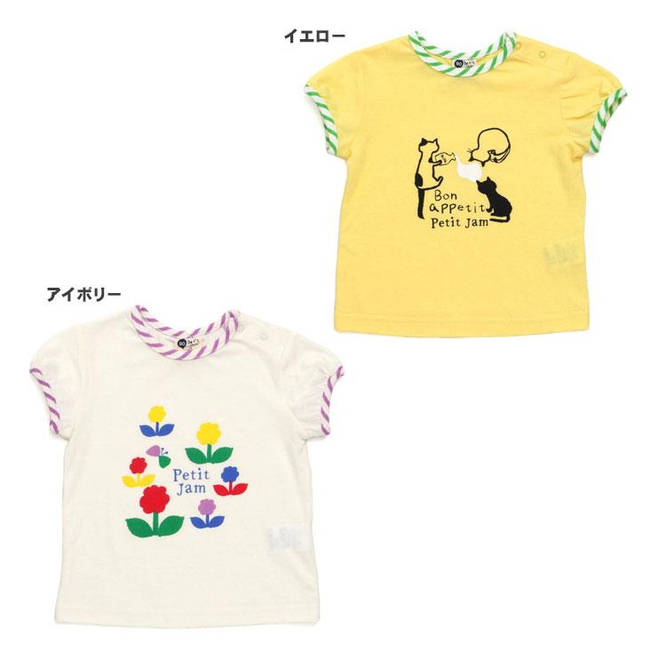 【セール50%OFF】【メール便OK】Petit jam(プチジャム)4色4柄Tシャツ【女の子】【80-130】【p307018】