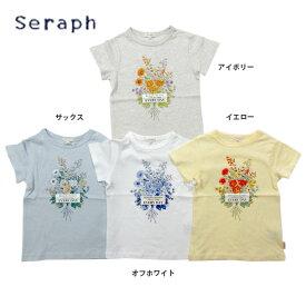 【セール50%OFF】【メール便OK】seraph(セラフ)ロゴプリントTシャツ【女の子】【80-140】【s207038】