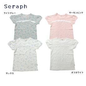 【セール50%OFF】【メール便OK】seraph(セラフ)4色2柄半袖Tシャツ【女の子】【80-140】【s207058】