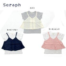 【セール50%OFF】【メール便送料無料】seraph(セラフ)キャミレイヤードTシャツ【女の子】【80-140】【s207068】