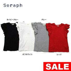 【セール50%OFF】【メール便OK】seraph(セラフ)フリル使いフレンチTシャツ【女の子】【80-140】【s207098】