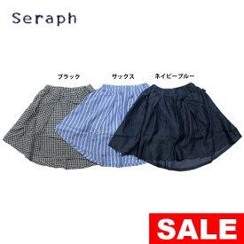 【セール50%OFF】【メール便送料無料】seraph(セラフ)フィッシュテールスカートインパンツ付き【女の子】【80-140】【s218028】