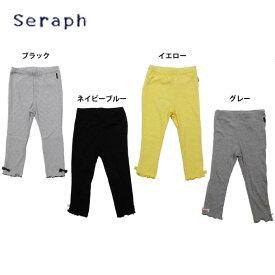 【セール30%OFF】【メール便OK】seraph(セラフ)4色2柄7分丈スパッツ【女の子】【80-140】【s224018】