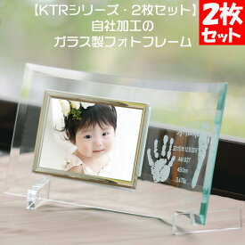 【KTR・2枚セット 手形 足形取得キット付】 赤ちゃん出産内祝い 名入れメモリアルフォトフレーム 2枚セット送料無料