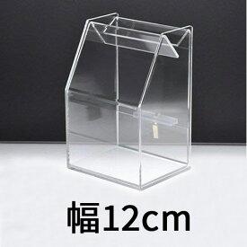 アクリルスライド募金箱/貴名受/クリア/鍵付/幅:12cm/奥行:9.7cm/高さ:17.9cm