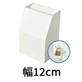 アクリルスライド募金箱/貴名受/白(不透明)/鍵付/幅:12cm/奥行:9.7cm/高さ:17.9cm