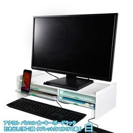 アクリル パソコン台・キーボードラック/引き出し2列・2段 タブレット立てかけ可能 ! 白