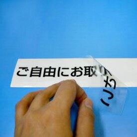 【 A43つ折り・A6はがき用 】 ご自由にお取りください 透明シール黒字
