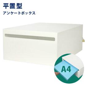 安心鍵付♪A4・角2封筒が入る♪ 平置アンケートボックス/アンケート回収箱/応募箱/白(不透明)/幅27cm/口幅25cm