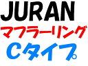 JURAN 強化マフラーリング Cタイプ