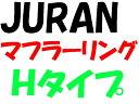 JURAN 強化マフラーリング Hタイプ
