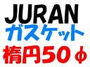 JURAN(ジュラン) マフラーガスケット 楕円 50φ