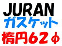JURAN(ジュラン) マフラーガスケット 楕円 62φ
