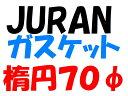 JURAN(ジュラン) マフラーガスケット 楕円 70φ