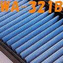 WA-321B ロードスター ND5RC M411F BLITZ(ブリッツ)サスパワー エアフィルター LM、パワーエアフィルター LMD 純正…