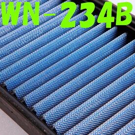WN-234B セレナ C27 GC27 GFC27 GFNC27 GNC27 BLITZ(ブリッツ)サスパワー エアフィルター 純正交換タイプ