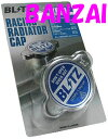 BLITZ(ブリッツ) RACING RADIATOR CAP(レーシングラジエターキャップ) TYPE-1 18560