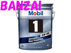 Mobil1 モービル1 5W-40 FS X2 20L 1本 Mobile1 722037
