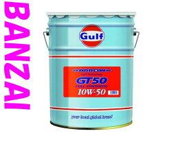ガルフ(Gulf) アロー(ARROW) GT50 10W50 20L×1本 おまけつき♪