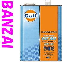 ガルフ(Gulf) アロー(ARROW) GT30 0W30 4L×3本セット おまけつき♪