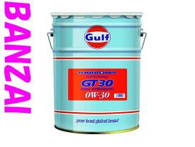 ガルフ(Gulf) アロー(ARROW) GT30 0W30 20L×1本 おまけつき♪