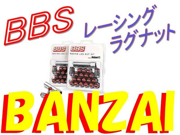 BBS 正規品 レーシングラグナット M12 P1.5 LGM15R
