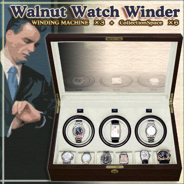 ウォッチワインダーボックス 3個同時に自動巻上げ/6個収納 色/ウォールナット 新品 ワインディングマシーン 腕時計用ケース 自動巻き watchcase