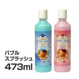 バブルスプラッシュ 473ml バブルバス&ボディウォッシュ 入浴剤 ボディソープ バブルバス アロマ リフレッシュ 石鹸 soap