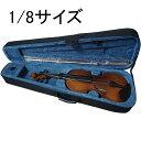幼児用バイオリン 1/8サイズ/本体・弓・ケース・松脂・駒のすぐに始めることができる5点セット/10000セット以上の販売…