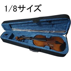 幼児用バイオリン 1/8サイズ/本体・弓・ケース・松脂・駒のすぐに始めることができる5点セット/10000セット以上の販売実績 新品 violin ヴァイオリン 初心者用 入門用 練習用 高品質