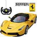 ラ・フェラーリ La Ferrari 1/14 RC フェラーリ正規ライセンス品 ラジコン イエロー ミニカー