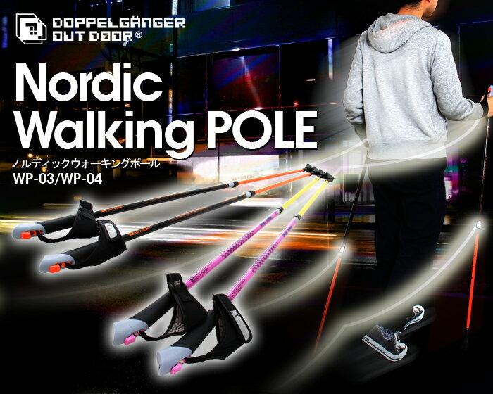 DOPPELGANGER OUTDOOR(R) ノルディックウォーキングポール WP-04/カーボン素材、リフレクター採用!ナイトウォークモデル!/ウォーキング ナイト歩行 エクササイズ シェイプアップ ダイエット 散歩
