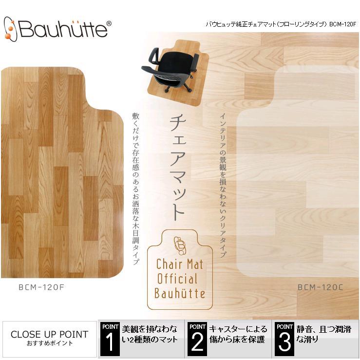 Bauhutte(R) 純正チェアマット BCM-120F(フローリング柄)/BCM-120F(クリアータイプ)フローリング傷防止 床傷防止 オフィスチェア用マット