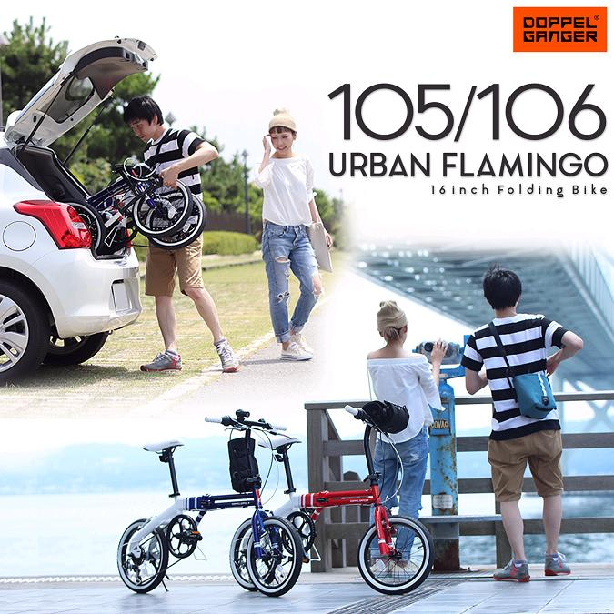 DOPPELGANGER(R) 16インチ折りたたみ自転車 105URBAN FLAMINGO