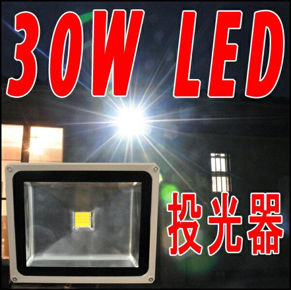 30W LED投光器 AC85V〜265V/防水・軽量コンパクトで屋内・室内で使用可能!30Wの消費電力で2700ルーメン光量/300W相当の明るさ!新品/作業灯 非常用ライト フラッドライト 看板灯 floodlight ランタン 懐中電灯 節電 電気代節約 省エネ エコ 最新モデル 次世代