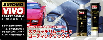 オートモビーボコンプリートセット ★ scratch remover & coating wax ★ oak Ron marketing regular article★