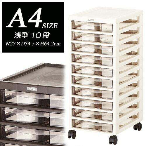【アプロス】A4サイズ浅型引出し10段収納ケース【レターケース】【05P03Dec16】