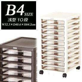 【アプロス】B4サイズ浅型引出し10段収納ケース【レターケース】【05P03Dec16】