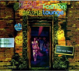 バリ島癒し&リラクゼーションCD 『BALI Fashion CAFE Lounge』 バリ ファッション カフェ ラウンジ☆メール便送料無料☆