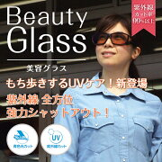 『美容グラスBeautyGlassブルーライト低減/コントラストアップ【東海光学】AiKOTWOシリーズ1