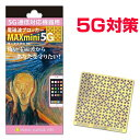 携帯・スマホ・パソコン用電磁波ブロッカー『MAXmini5G』マックスミニ5G奇跡のコイルBLACK EYEブラックアイの医学博士…