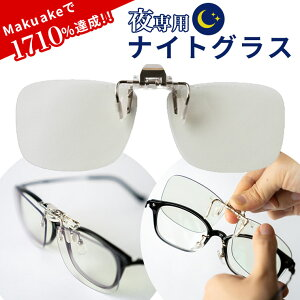 NIGHT GLASS ナイトグラスクリップオンタイプ【東海光学】専用ケース付夜 夜間 夜用 眼鏡 メガネ