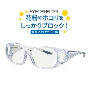メガネ EYE-SHELTER アイシェルターウイルス対策 花粉対策 紫外線カット HEVカット日本製 メガネの上からでも使えるオーバーグラス【東海光学】