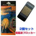 携帯・パソコン用電磁波ブロッカー『MAXminiα』マックスミニアルファ2個セット丸山式コイル 電磁波カット 電磁波対…