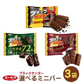 訳あり ブラックサンダー ミニバー 選べる3袋 カカオ72% ガトーショコラ 送料無料