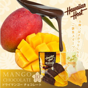 ドライ マンゴーチョコレート 10枚セット ハワイ土産で人気 選べる ダークチョコ ホワイトチョコ ポスト投函便 送料無料 溶ける場合あります。