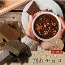 訳あり 割れチョコ 500g 選べる ミルクチョコ ブラックチョコ ポスト投函便 送料無料 チョコレート ポイント消化 1000…
