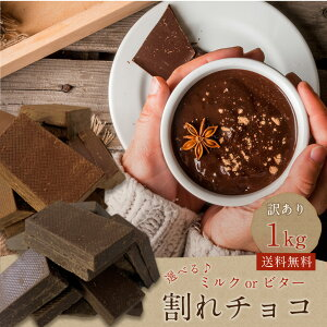 訳あり 割れチョコ 1kg 選べる ミルクチョコ ブラックチョコ ポスト投函便 送料無料 チョコレート ポイント消化 業務用 チョコ