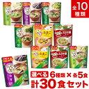 アマノフーズ うちのおみそ汁・きょうのスープ 10種類から5食ずつ6種類選べる 30食セット 【送料無料 ※沖縄・離島…